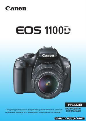Инструкция Canon 1100d Pdf img-1